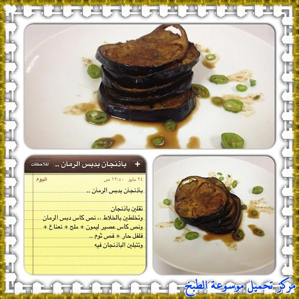 http://www.encyclopediacooking.com/upload_recipes_online/uploads/images_cooking-recipes-in-arabic-language-%D8%B7%D8%B1%D9%8A%D9%82%D8%A9-%D8%B9%D9%85%D9%84-%D8%A7%D9%84%D8%A8%D8%A7%D8%B0%D9%86%D8%AC%D8%A7%D9%86-%D8%A8%D8%AF%D8%A8%D8%B3-%D8%A7%D9%84%D8%B1%D9%85%D8%A7%D9%86-%D9%88%D9%84%D8%B0%D9%8A%D8%B0-%D8%B3%D9%87%D9%84%D9%87-%D8%A8%D8%A7%D9%84%D8%B5%D9%88%D8%B12.jpg