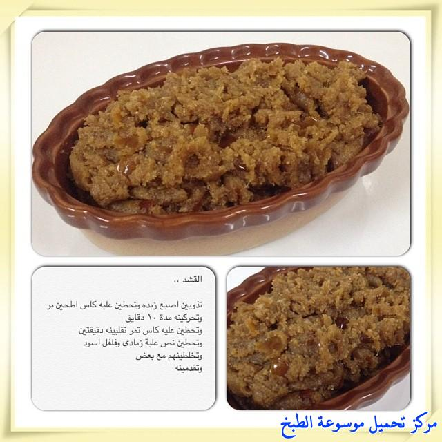 http://www.encyclopediacooking.com/upload_recipes_online/uploads/images_cooking-recipes-in-arabic-language-%D8%B7%D8%B1%D9%8A%D9%82%D8%A9-%D8%B9%D9%85%D9%84-%D8%A7%D9%84%D9%82%D8%B4%D8%AF-%D8%A7%D9%84%D9%85%D9%84%D9%83%D9%8A-%D8%A7%D9%84%D8%AA%D9%85%D8%B1-%D8%A8%D8%A7%D9%84%D8%B5%D9%88%D8%B12.jpg