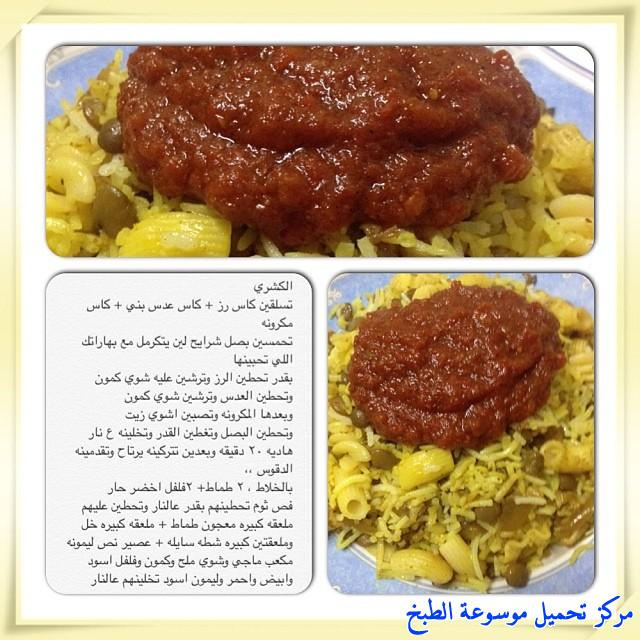 http://www.encyclopediacooking.com/upload_recipes_online/uploads/images_cooking-recipes-in-arabic-language-%D8%B7%D8%B1%D9%8A%D9%82%D8%A9-%D8%B9%D9%85%D9%84-%D8%A7%D9%84%D9%83%D8%B4%D8%B1%D9%8A-%D8%A7%D9%84%D9%85%D8%B5%D8%B1%D9%8A-%D8%B9%D9%84%D9%89-%D8%A7%D8%B5%D9%88%D9%84%D9%87-%D8%A8%D8%A7%D9%84%D8%B5%D9%88%D8%B12.jpg