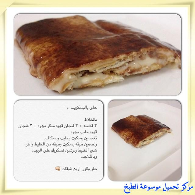 http://www.encyclopediacooking.com/upload_recipes_online/uploads/images_cooking-recipes-in-arabic-language-%D8%B7%D8%B1%D9%8A%D9%82%D8%A9-%D8%B9%D9%85%D9%84-%D8%AD%D9%84%D8%A7-%D8%B7%D8%A8%D9%82%D8%A7%D8%AA-%D8%A7%D9%84%D8%A8%D8%B3%D9%83%D9%88%D9%8A%D8%AA-%D8%A8%D8%A7%D9%84%D8%B5%D9%88%D8%B12.jpg