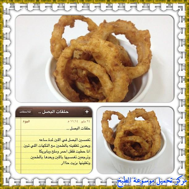 http://www.encyclopediacooking.com/upload_recipes_online/uploads/images_cooking-recipes-in-arabic-language-%D8%B7%D8%B1%D9%8A%D9%82%D8%A9-%D8%B9%D9%85%D9%84-%D8%AD%D9%84%D9%82%D8%A7%D8%AA-%D8%A7%D9%84%D8%A8%D8%B5%D9%84-%D8%A7%D9%84%D9%85%D9%82%D8%B1%D9%85%D8%B4%D8%A9-%D9%88%D9%84%D8%B0%D9%8A%D8%B0-%D8%B3%D9%87%D9%84%D9%87-%D8%A8%D8%A7%D9%84%D8%B5%D9%88%D8%B12.jpg