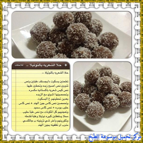 http://www.encyclopediacooking.com/upload_recipes_online/uploads/images_cooking-recipes-in-arabic-language-%D8%B7%D8%B1%D9%8A%D9%82%D8%A9-%D8%B9%D9%85%D9%84-%D8%AD%D9%84%D9%89-%D8%A7%D9%84%D8%B4%D8%B9%D9%8A%D8%B1%D9%8A%D9%87-%D8%A7%D9%84%D8%A8%D8%A7%D9%83%D8%B3%D8%AA%D8%A7%D9%86%D9%8A%D9%87-%D8%A8%D8%A7%D9%84%D9%86%D9%88%D8%AA%D9%8A%D9%84%D8%A7-%D9%84%D8%B0%D9%8A%D8%B0-%D8%B3%D9%87%D9%84%D8%A9-%D8%A8%D8%A7%D9%84%D8%B5%D9%88%D8%B12.jpg