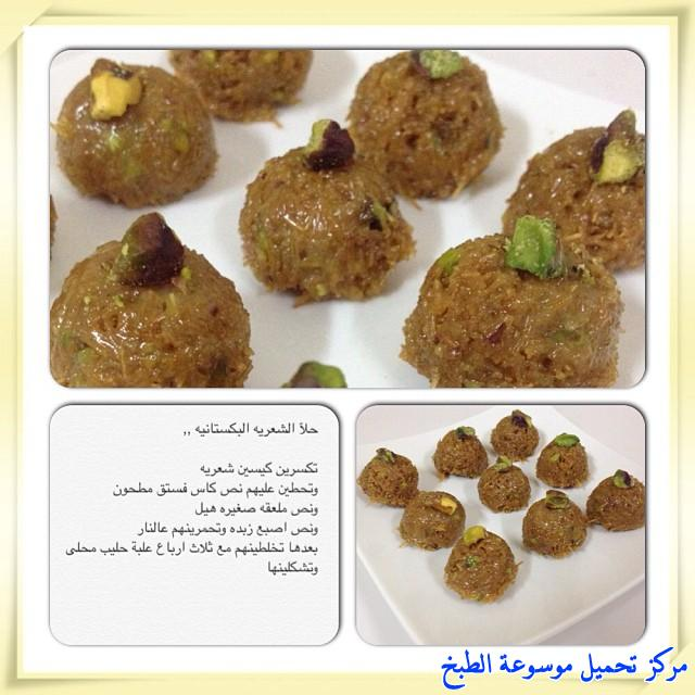 http://www.encyclopediacooking.com/upload_recipes_online/uploads/images_cooking-recipes-in-arabic-language-%D8%B7%D8%B1%D9%8A%D9%82%D8%A9-%D8%B9%D9%85%D9%84-%D8%AD%D9%84%D9%89-%D8%A7%D9%84%D8%B4%D8%B9%D9%8A%D8%B1%D9%8A%D9%87-%D8%A7%D9%84%D8%A8%D8%A7%D9%83%D8%B3%D8%AA%D8%A7%D9%86%D9%8A%D9%87-4-%D8%A8%D8%A7%D9%84%D8%B5%D9%88%D8%B1.jpg