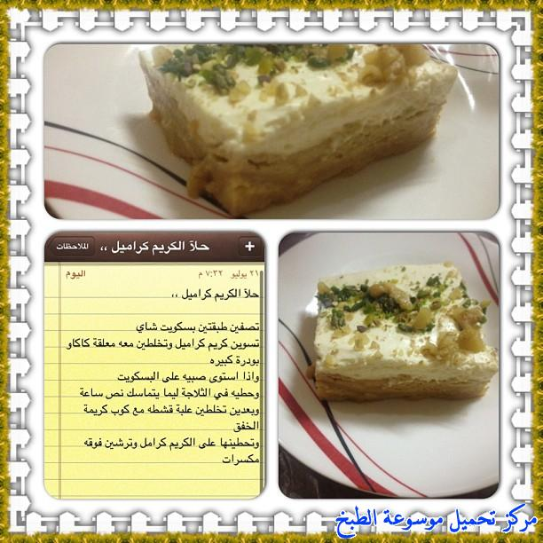 http://www.encyclopediacooking.com/upload_recipes_online/uploads/images_cooking-recipes-in-arabic-language-%D8%B7%D8%B1%D9%8A%D9%82%D8%A9-%D8%B9%D9%85%D9%84-%D8%AD%D9%84%D9%89-%D8%A7%D9%84%D9%83%D8%B1%D9%8A%D9%85-%D9%83%D8%B1%D8%A7%D9%85%D9%8A%D9%84-%D8%B3%D9%87%D9%84-%D9%88%D9%84%D8%B0%D9%8A%D8%B0-%D9%88%D8%AE%D9%81%D9%8A%D9%81-%D8%A8%D8%A7%D9%84%D8%B5%D9%88%D8%B12.jpg