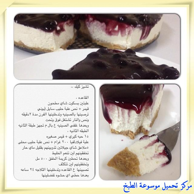 http://www.encyclopediacooking.com/upload_recipes_online/uploads/images_cooking-recipes-in-arabic-language-%D8%B7%D8%B1%D9%8A%D9%82%D8%A9-%D8%B9%D9%85%D9%84-%D8%AD%D9%84%D9%89-%D8%AA%D8%B4%D9%8A%D8%B2-%D9%83%D9%8A%D9%83-%D8%B3%D9%87%D9%84-%D9%88%D8%B3%D8%B1%D9%8A%D8%B9-%D8%A8%D8%A7%D9%84%D8%B5%D9%88%D8%B12.jpg