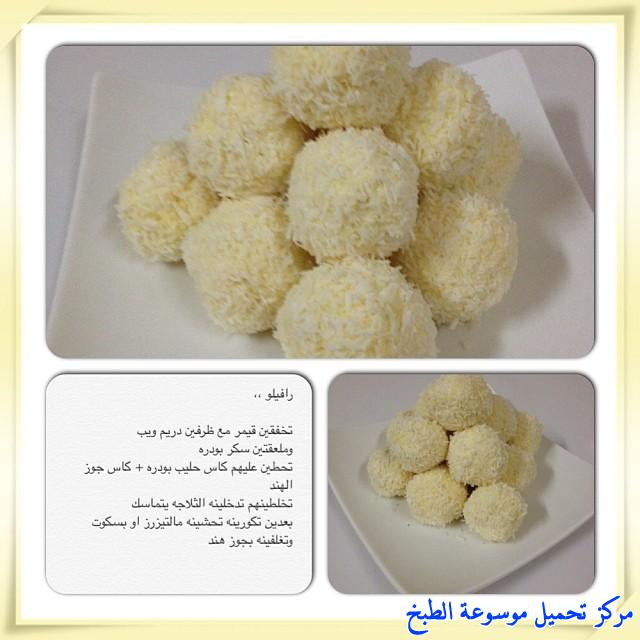 http://www.encyclopediacooking.com/upload_recipes_online/uploads/images_cooking-recipes-in-arabic-language-%D8%B7%D8%B1%D9%8A%D9%82%D8%A9-%D8%B9%D9%85%D9%84-%D8%AD%D9%84%D9%89-%D8%B1%D8%A7%D9%81%D9%8A%D9%84%D9%88-%D8%A8%D8%A7%D9%84%D9%85%D8%A7%D9%84%D8%AA%D9%8A%D8%B2%D8%B1-%D8%B3%D9%87%D9%84-%D8%A8%D8%A7%D9%84%D8%B5%D9%88%D8%B12.jpg