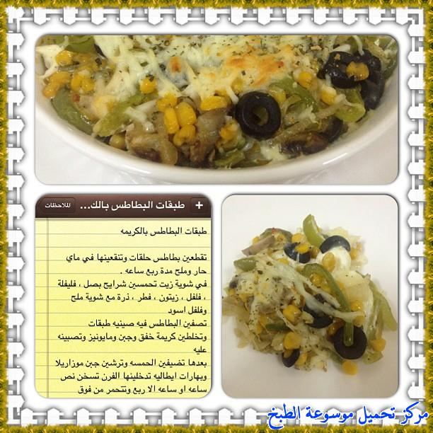 http://www.encyclopediacooking.com/upload_recipes_online/uploads/images_cooking-recipes-in-arabic-language-%D8%B7%D8%B1%D9%8A%D9%82%D8%A9-%D8%B9%D9%85%D9%84-%D8%AD%D9%84%D9%89-%D8%B5%D9%8A%D9%86%D9%8A%D8%A9-%D8%A7%D9%84%D8%A8%D8%B7%D8%A7%D8%B7%D8%B3-%D8%A8%D8%A7%D9%84%D9%83%D8%B1%D9%8A%D9%85%D9%87-%D8%A8%D8%A7%D9%84%D9%81%D8%B1%D9%86-%D8%B3%D9%87%D9%84%D9%87-%D8%A8%D8%A7%D9%84%D8%B5%D9%88%D8%B12.jpg