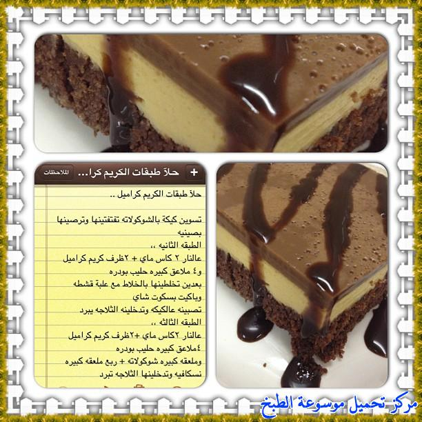 http://www.encyclopediacooking.com/upload_recipes_online/uploads/images_cooking-recipes-in-arabic-language-%D8%B7%D8%B1%D9%8A%D9%82%D8%A9-%D8%B9%D9%85%D9%84-%D8%AD%D9%84%D9%89-%D8%B7%D8%A8%D9%82%D8%A7%D8%AA-%D8%A7%D9%84%D9%83%D8%B1%D9%8A%D9%85-%D9%83%D8%B1%D8%A7%D9%85%D9%8A%D9%84-%D9%84%D8%B0%D9%8A%D8%B0-%D9%88-%D8%B3%D9%87%D9%84-%D8%A8%D8%A7%D9%84%D8%B5%D9%88%D8%B12.jpg