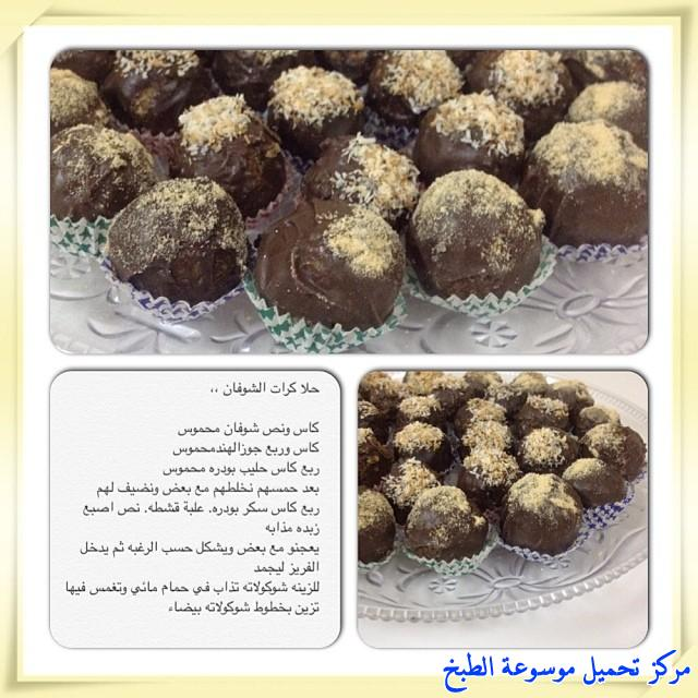 http://www.encyclopediacooking.com/upload_recipes_online/uploads/images_cooking-recipes-in-arabic-language-%D8%B7%D8%B1%D9%8A%D9%82%D8%A9-%D8%B9%D9%85%D9%84-%D8%AD%D9%84%D9%89-%D9%83%D8%B1%D8%A7%D8%AA-%D8%A7%D9%84%D8%B4%D9%88%D9%81%D8%A7%D9%86-%D8%B3%D9%87%D9%84-%D8%A8%D8%A7%D9%84%D8%B5%D9%88%D8%B12.jpg