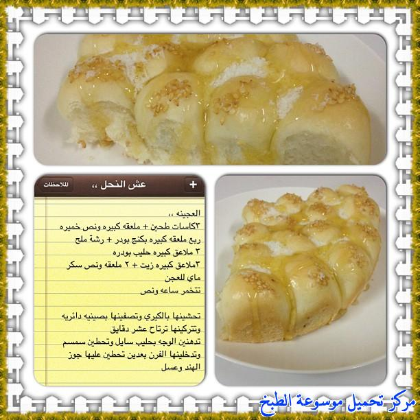 http://www.encyclopediacooking.com/upload_recipes_online/uploads/images_cooking-recipes-in-arabic-language-%D8%B7%D8%B1%D9%8A%D9%82%D8%A9-%D8%B9%D9%85%D9%84-%D8%AE%D9%84%D9%8A%D8%A9-%D8%B9%D8%B4-%D9%86%D8%AD%D9%84-%D9%84%D8%B0%D9%8A%D8%B0-%D8%B3%D9%87%D9%84%D8%A9-%D8%A8%D8%A7%D9%84%D8%B5%D9%88%D8%B12.jpg