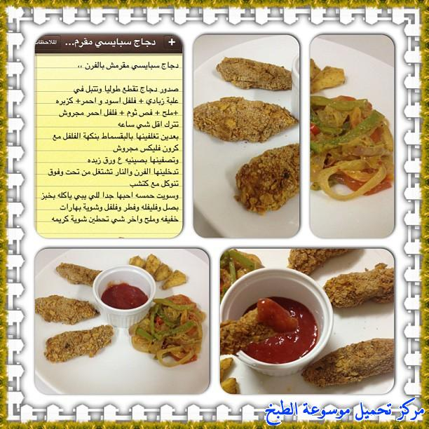 http://www.encyclopediacooking.com/upload_recipes_online/uploads/images_cooking-recipes-in-arabic-language-%D8%B7%D8%B1%D9%8A%D9%82%D8%A9-%D8%B9%D9%85%D9%84-%D8%AF%D8%AC%D8%A7%D8%AC-%D8%B3%D8%A8%D8%A7%D9%8A%D8%B3%D9%8A-%D9%85%D9%82%D8%B1%D9%85%D8%B4-%D8%A8%D8%A7%D9%84%D9%81%D8%B1%D9%86-%D8%A8%D8%A7%D9%84%D8%B5%D9%88%D8%B12.jpg