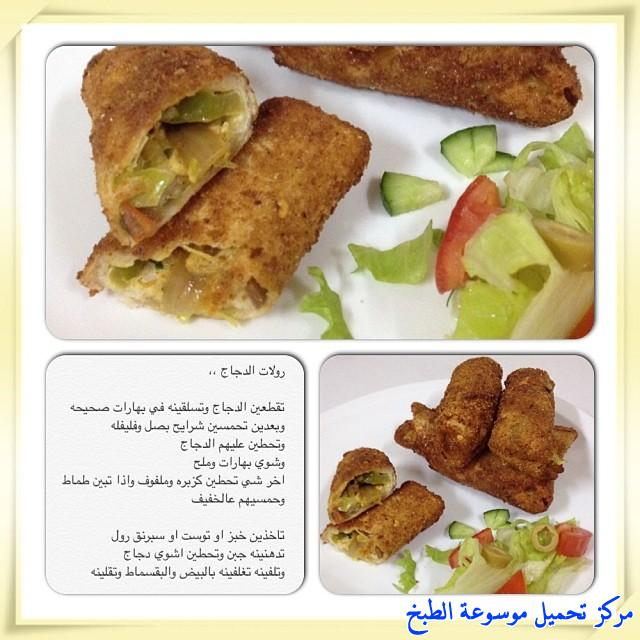 http://www.encyclopediacooking.com/upload_recipes_online/uploads/images_cooking-recipes-in-arabic-language-%D8%B7%D8%B1%D9%8A%D9%82%D8%A9-%D8%B9%D9%85%D9%84-%D8%B1%D9%88%D9%84%D8%A7%D8%AA-%D8%A7%D9%84%D8%AF%D8%AC%D8%A7%D8%AC-%D8%A8%D8%A7%D9%84%D8%B5%D9%88%D8%B12.jpg