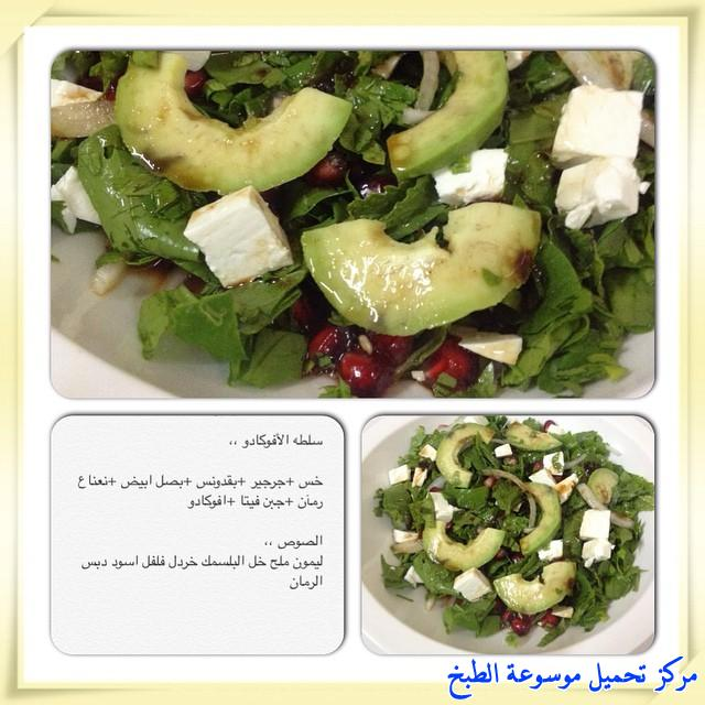 http://www.encyclopediacooking.com/upload_recipes_online/uploads/images_cooking-recipes-in-arabic-language-%D8%B7%D8%B1%D9%8A%D9%82%D8%A9-%D8%B9%D9%85%D9%84-%D8%B3%D9%84%D8%B7%D8%A9-%D8%A7%D9%84%D8%A7%D9%81%D9%88%D9%83%D8%A7%D8%AF%D9%88-%D9%84%D8%B0%D9%8A%D8%B0%D9%87-%D9%88-%D8%B3%D9%87%D9%84-%D8%A8%D8%A7%D9%84%D8%B5%D9%88%D8%B12.jpg