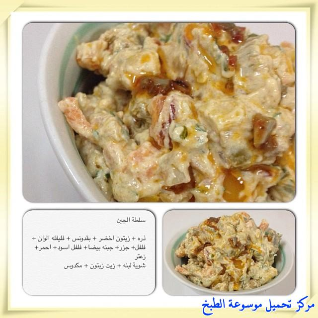 http://www.encyclopediacooking.com/upload_recipes_online/uploads/images_cooking-recipes-in-arabic-language-%D8%B7%D8%B1%D9%8A%D9%82%D8%A9-%D8%B9%D9%85%D9%84-%D8%B3%D9%84%D8%B7%D8%A9-%D8%A7%D9%84%D8%AC%D8%A8%D9%86-%D9%84%D8%B0%D9%8A%D8%B0%D8%A9-%D8%A8%D8%A7%D9%84%D8%B5%D9%88%D8%B12.jpg