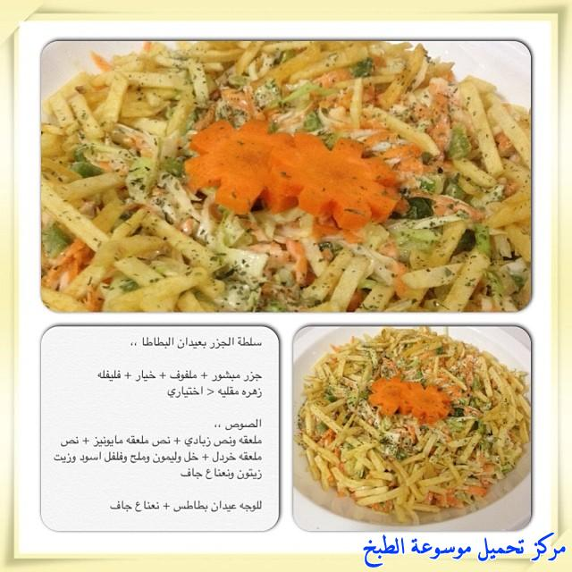 http://www.encyclopediacooking.com/upload_recipes_online/uploads/images_cooking-recipes-in-arabic-language-%D8%B7%D8%B1%D9%8A%D9%82%D8%A9-%D8%B9%D9%85%D9%84-%D8%B3%D9%84%D8%B7%D8%A9-%D8%A7%D9%84%D8%AC%D8%B2%D8%B1-%D8%A8%D8%B9%D9%8A%D8%AF%D8%A7%D9%86-%D8%A7%D9%84%D8%A8%D8%B7%D8%A7%D8%B7%D8%B3-%D8%A8%D8%A7%D9%84%D8%B5%D9%88%D8%B12.jpg