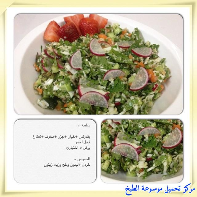 http://www.encyclopediacooking.com/upload_recipes_online/uploads/images_cooking-recipes-in-arabic-language-%D8%B7%D8%B1%D9%8A%D9%82%D8%A9-%D8%B9%D9%85%D9%84-%D8%B3%D9%84%D8%B7%D8%A9-%D8%A7%D9%84%D8%AE%D8%B6%D8%A7%D8%B1-%D8%B3%D9%87%D9%84-%D8%A8%D8%A7%D9%84%D8%B5%D9%88%D8%B12.jpg