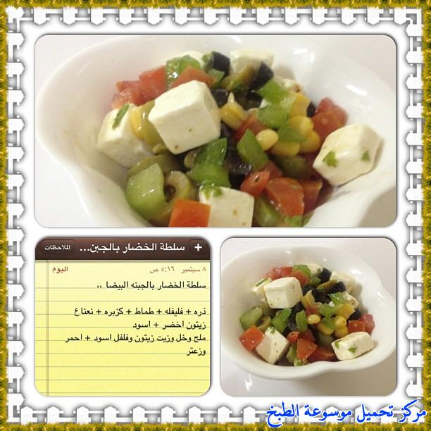 http://www.encyclopediacooking.com/upload_recipes_online/uploads/images_cooking-recipes-in-arabic-language-%D8%B7%D8%B1%D9%8A%D9%82%D8%A9-%D8%B9%D9%85%D9%84-%D8%B3%D9%84%D8%B7%D8%A9-%D8%A7%D9%84%D8%AE%D8%B6%D8%A7%D8%B1-%D9%85%D8%B9-%D8%A7%D9%84%D8%AC%D8%A8%D9%86%D8%A9-%D8%A7%D9%84%D8%A8%D9%8A%D8%B6%D8%A7%D8%A1-%D8%B3%D9%87%D9%84%D8%A9-%D8%A8%D8%A7%D9%84%D8%B5%D9%88%D8%B12.jpg