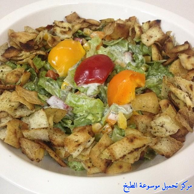 http://www.encyclopediacooking.com/upload_recipes_online/uploads/images_cooking-recipes-in-arabic-language-%D8%B7%D8%B1%D9%8A%D9%82%D8%A9-%D8%B9%D9%85%D9%84-%D8%B3%D9%84%D8%B7%D8%A9-%D8%A7%D9%84%D8%B2%D8%B9%D8%AA%D8%B1-%D9%88%D8%A7%D9%84%D8%B4%D8%A8%D8%AA-%D9%88%D8%A7%D9%84%D8%AE%D8%B3-%D8%A8%D8%A7%D9%84%D8%B5%D9%88%D8%B1.jpg