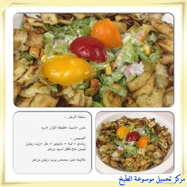 http://www.encyclopediacooking.com/upload_recipes_online/uploads/images_cooking-recipes-in-arabic-language-%D8%B7%D8%B1%D9%8A%D9%82%D8%A9-%D8%B9%D9%85%D9%84-%D8%B3%D9%84%D8%B7%D8%A9-%D8%A7%D9%84%D8%B2%D8%B9%D8%AA%D8%B1-%D9%88%D8%A7%D9%84%D8%B4%D8%A8%D8%AA-%D9%88%D8%A7%D9%84%D8%AE%D8%B3-%D8%A8%D8%A7%D9%84%D8%B5%D9%88%D8%B12.jpg
