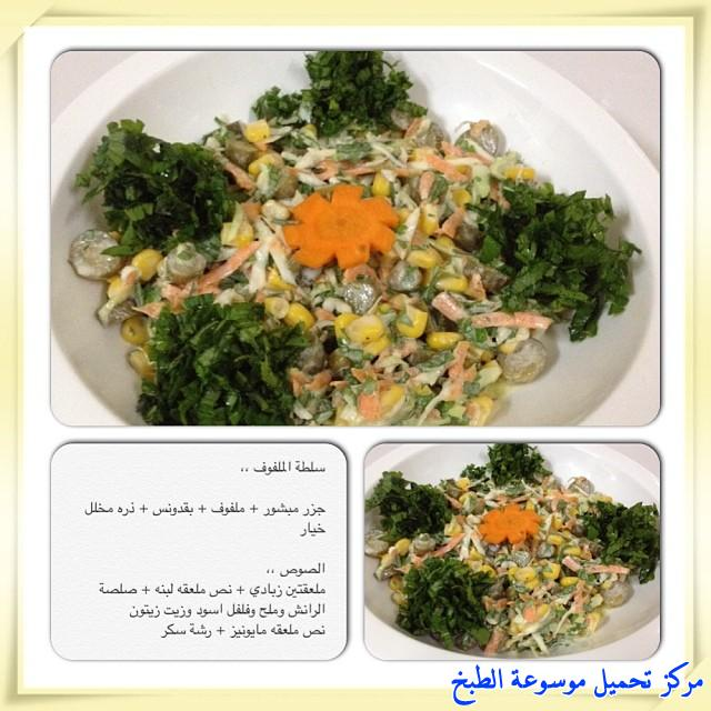 http://www.encyclopediacooking.com/upload_recipes_online/uploads/images_cooking-recipes-in-arabic-language-%D8%B7%D8%B1%D9%8A%D9%82%D8%A9-%D8%B9%D9%85%D9%84-%D8%B3%D9%84%D8%B7%D8%A9-%D8%A7%D9%84%D9%85%D9%84%D9%81%D9%88%D9%81-%D9%88%D8%A7%D9%84%D8%AC%D8%B2%D8%B1-%D9%88%D8%A7%D9%84%D8%B0%D8%B1%D9%87-%D8%A8%D8%A7%D9%84%D8%B5%D9%88%D8%B12.jpg
