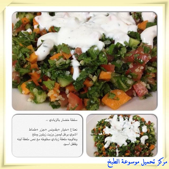 http://www.encyclopediacooking.com/upload_recipes_online/uploads/images_cooking-recipes-in-arabic-language-%D8%B7%D8%B1%D9%8A%D9%82%D8%A9-%D8%B9%D9%85%D9%84-%D8%B3%D9%84%D8%B7%D8%A9-%D8%AE%D8%B6%D8%A7%D8%B1-%D8%A8%D8%A7%D9%84%D8%B2%D8%A8%D8%A7%D8%AF%D9%8A-%D8%A8%D8%A7%D9%84%D8%B5%D9%88%D8%B12.jpg