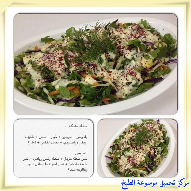 http://www.encyclopediacooking.com/upload_recipes_online/uploads/images_cooking-recipes-in-arabic-language-%D8%B7%D8%B1%D9%8A%D9%82%D8%A9-%D8%B9%D9%85%D9%84-%D8%B3%D9%84%D8%B7%D8%A9-%D8%AE%D8%B6%D8%A7%D8%B1-%D9%85%D8%B4%D9%83%D9%84%D9%87-%D9%84%D8%B0%D9%8A%D8%B0%D8%A9-%D8%A8%D8%A7%D9%84%D8%B5%D9%88%D8%B12.jpg