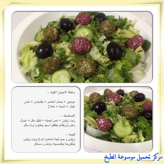 http://www.encyclopediacooking.com/upload_recipes_online/uploads/images_cooking-recipes-in-arabic-language-%D8%B7%D8%B1%D9%8A%D9%82%D8%A9-%D8%B9%D9%85%D9%84-%D8%B3%D9%84%D8%B7%D9%87-%D9%83%D8%B1%D8%A7%D8%AA-%D8%A7%D9%84%D8%AC%D8%A8%D9%86-%D8%A7%D9%84%D9%85%D9%84%D9%88%D9%86%D9%87-%D8%A8%D8%A7%D9%84%D8%B5%D9%88%D8%B12.jpg