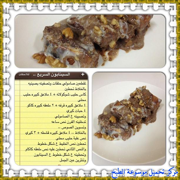 http://www.encyclopediacooking.com/upload_recipes_online/uploads/images_cooking-recipes-in-arabic-language-%D8%B7%D8%B1%D9%8A%D9%82%D8%A9-%D8%B9%D9%85%D9%84-%D8%B3%D9%8A%D9%86%D8%A7%D8%A8%D9%88%D9%86-%D8%B3%D8%B1%D9%8A%D8%B9-%D8%A8%D8%A7%D9%84%D8%B5%D8%A7%D9%85%D9%88%D9%84%D9%8A-%D9%84%D8%B0%D9%8A%D8%B0-%D8%B3%D9%87%D9%84%D8%A9-%D8%A8%D8%A7%D9%84%D8%B5%D9%88%D8%B12.jpg