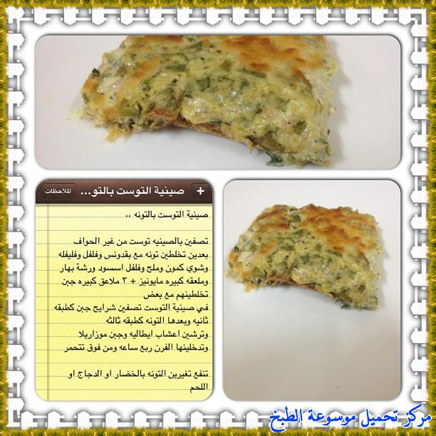 http://www.encyclopediacooking.com/upload_recipes_online/uploads/images_cooking-recipes-in-arabic-language-%D8%B7%D8%B1%D9%8A%D9%82%D8%A9-%D8%B9%D9%85%D9%84-%D8%B5%D9%8A%D9%86%D9%8A%D8%A9-%D8%A7%D9%84%D8%AA%D9%88%D9%86%D8%A9-%D8%A8%D8%A7%D9%84%D8%AA%D9%88%D8%B3%D8%AA-%D9%88%D9%84%D8%B0%D9%8A%D8%B0-%D8%B3%D9%87%D9%84%D9%87-%D8%A8%D8%A7%D9%84%D8%B5%D9%88%D8%B1.jpg