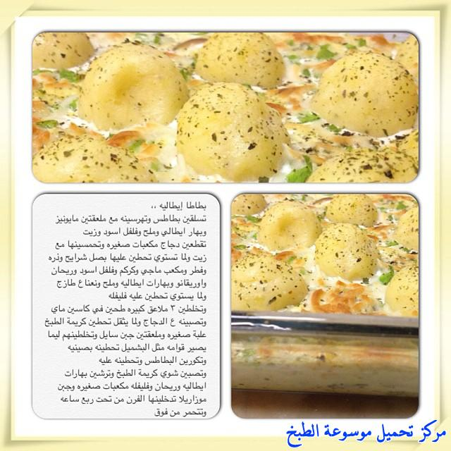 http://www.encyclopediacooking.com/upload_recipes_online/uploads/images_cooking-recipes-in-arabic-language-%D8%B7%D8%B1%D9%8A%D9%82%D8%A9-%D8%B9%D9%85%D9%84-%D8%B5%D9%8A%D9%86%D9%8A%D8%A9-%D8%A8%D8%B7%D8%A7%D8%B7%D8%B3-%D8%A7%D9%8A%D8%B7%D8%A7%D9%84%D9%8A%D9%87-%D8%A8%D8%A7%D9%84%D8%B5%D9%88%D8%B12.jpg
