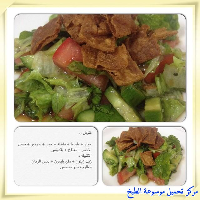 http://www.encyclopediacooking.com/upload_recipes_online/uploads/images_cooking-recipes-in-arabic-language-%D8%B7%D8%B1%D9%8A%D9%82%D8%A9-%D8%B9%D9%85%D9%84-%D9%81%D8%AA%D9%88%D8%B4-%D8%A8%D8%AF%D8%A8%D8%B3-%D8%A7%D9%84%D8%B1%D9%85%D8%A7%D9%86-%D8%A8%D8%A7%D9%84%D8%B5%D9%88%D8%B12.jpg