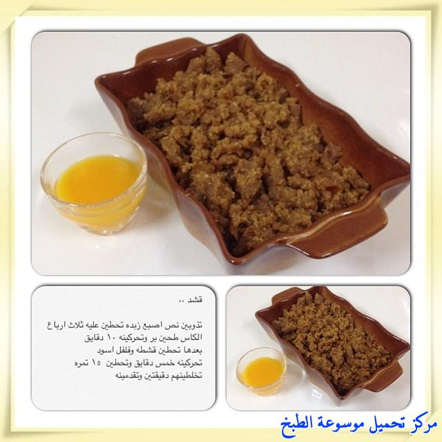 http://www.encyclopediacooking.com/upload_recipes_online/uploads/images_cooking-recipes-in-arabic-language-%D8%B7%D8%B1%D9%8A%D9%82%D8%A9-%D8%B9%D9%85%D9%84-%D9%82%D8%B4%D8%AF-%D8%A7%D9%84%D8%AA%D9%85%D8%B1-%D8%A8%D8%A7%D9%84%D8%B5%D9%88%D8%B12.jpg