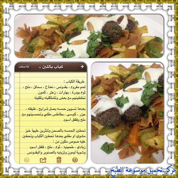http://www.encyclopediacooking.com/upload_recipes_online/uploads/images_cooking-recipes-in-arabic-language-%D8%B7%D8%B1%D9%8A%D9%82%D8%A9-%D8%B9%D9%85%D9%84-%D9%83%D8%A8%D8%A7%D8%A8-%D8%A8%D8%A7%D9%84%D9%84%D8%A8%D9%86-%D9%84%D8%B0%D9%8A%D8%B0-%D8%B3%D9%87%D9%84%D8%A9-%D8%A8%D8%A7%D9%84%D8%B5%D9%88%D8%B12.jpg