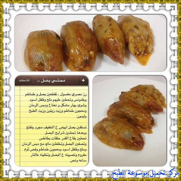 http://www.encyclopediacooking.com/upload_recipes_online/uploads/images_cooking-recipes-in-arabic-language-%D8%B7%D8%B1%D9%8A%D9%82%D8%A9-%D8%B9%D9%85%D9%84-%D9%85%D8%AD%D8%B4%D9%8A-%D8%A8%D8%B5%D9%84-%D9%84%D8%B0%D9%8A%D8%B0-%D8%B3%D9%87%D9%84%D8%A9-%D8%A8%D8%A7%D9%84%D8%B5%D9%88%D8%B12.jpg