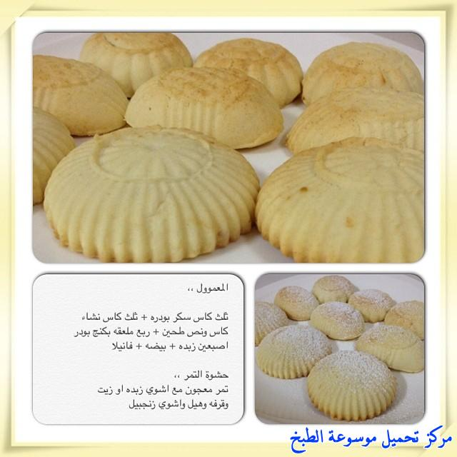 http://www.encyclopediacooking.com/upload_recipes_online/uploads/images_cooking-recipes-in-arabic-language-%D8%B7%D8%B1%D9%8A%D9%82%D8%A9-%D8%B9%D9%85%D9%84-%D9%85%D8%B9%D9%85%D9%88%D9%84-%D8%B7%D9%8A%D8%A8-%D8%A8%D8%A7%D9%84%D8%B5%D9%88%D8%B12.jpg