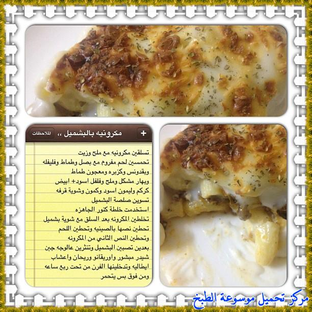http://www.encyclopediacooking.com/upload_recipes_online/uploads/images_cooking-recipes-in-arabic-language-%D8%B7%D8%B1%D9%8A%D9%82%D8%A9-%D8%B9%D9%85%D9%84-%D9%85%D9%83%D8%B1%D9%88%D9%86%D8%A9-%D8%A8%D8%A7%D9%84%D8%A8%D8%B4%D8%A7%D9%85%D9%8A%D9%84-%D8%B3%D9%87%D9%84%D8%A9-%D8%A8%D8%A7%D9%84%D8%B5%D9%88%D8%B12.jpg