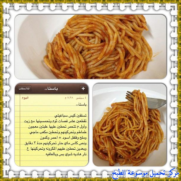 http://www.encyclopediacooking.com/upload_recipes_online/uploads/images_cooking-recipes-in-arabic-language-%D8%B7%D8%B1%D9%8A%D9%82%D8%A9-%D8%B9%D9%85%D9%84-%D9%85%D9%83%D8%B1%D9%88%D9%86%D9%87-%D8%A7%D8%B3%D8%A8%D8%A7%D8%AC%D9%8A%D8%AA%D9%8A-%D9%84%D8%B0%D9%8A%D8%B0%D9%87-%D8%B3%D9%87%D9%84%D8%A9-%D8%A8%D8%A7%D9%84%D8%B5%D9%88%D8%B12.jpg