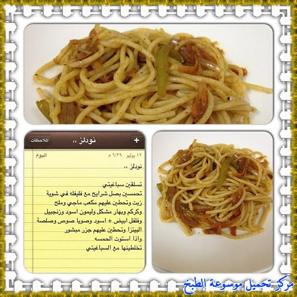 http://www.encyclopediacooking.com/upload_recipes_online/uploads/images_cooking-recipes-in-arabic-language-%D8%B7%D8%B1%D9%8A%D9%82%D8%A9-%D8%B9%D9%85%D9%84-%D9%86%D9%88%D8%AF%D9%84%D8%B2-%D8%B3%D8%A8%D8%A7%D8%BA%D9%8A%D8%AA%D9%8A-%D9%84%D8%B0%D9%8A%D8%B0-%D8%B3%D9%87%D9%84%D8%A9-%D8%A8%D8%A7%D9%84%D8%B5%D9%88%D8%B12.jpg