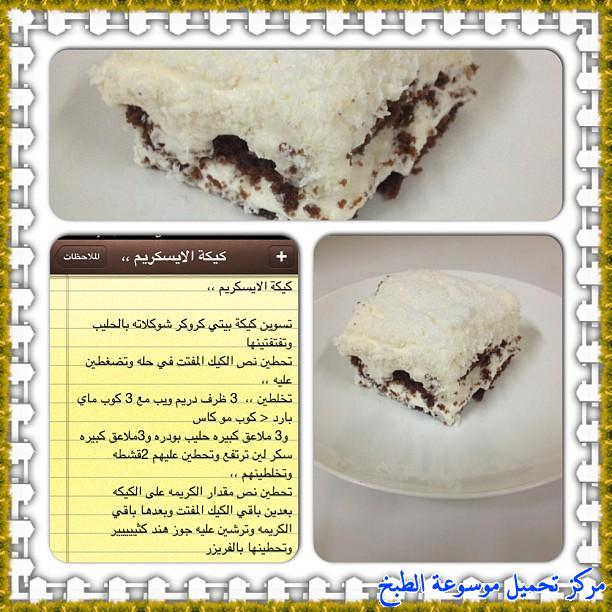 http://www.encyclopediacooking.com/upload_recipes_online/uploads/images_cooking-recipes-in-arabic-language-%D9%83%D9%8A%D9%83%D8%A9-%D8%A7%D9%84%D8%A7%D9%8A%D8%B3%D9%83%D8%B1%D9%8A%D9%85-%D8%A8%D8%A7%D9%84%D8%B5%D9%88%D8%B12.jpg