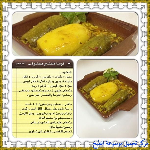 http://www.encyclopediacooking.com/upload_recipes_online/uploads/images_cooking-recipes-in-arabic-language-%D9%85%D8%AD%D8%B4%D9%8A-%D8%AE%D8%B6%D8%A7%D8%B1-%D8%A8%D8%AD%D8%B4%D9%88%D8%A9-%D9%88%D8%B1%D9%82-%D8%B9%D9%86%D8%A8-%D9%84%D8%B0%D9%8A%D8%B0-%D9%88-%D8%B3%D9%87%D9%84-%D8%A8%D8%A7%D9%84%D8%B5%D9%88%D8%B12.jpg
