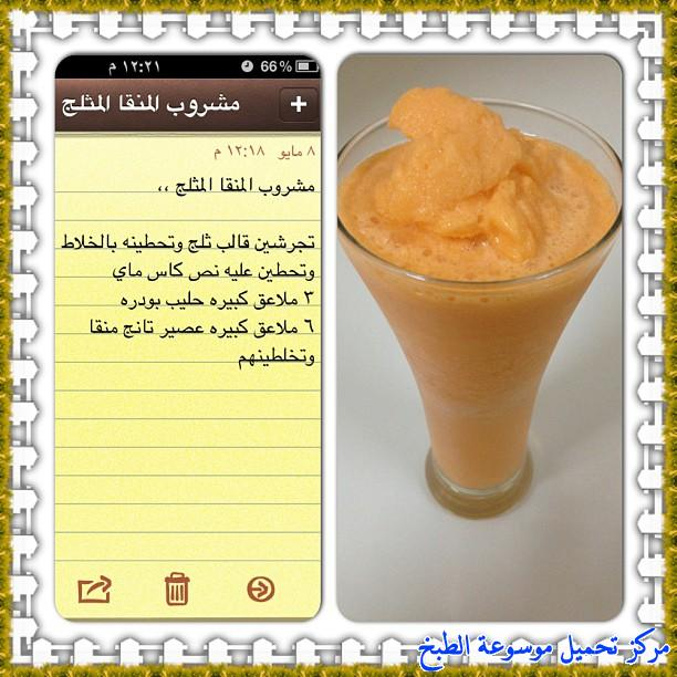 http://www.encyclopediacooking.com/upload_recipes_online/uploads/images_cooking-recipes-in-arabic-language-%D9%85%D8%B4%D8%B1%D9%88%D8%A8-%D8%A7%D9%84%D9%85%D8%A7%D9%86%D8%AC%D9%88-%D8%A7%D9%84%D9%85%D8%AB%D9%84%D8%AC-%D9%84%D8%B0%D9%8A%D8%B0-%D9%88-%D8%B3%D9%87%D9%84-%D8%A8%D8%A7%D9%84%D8%B5%D9%88%D8%B12.jpg