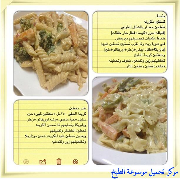 http://www.encyclopediacooking.com/upload_recipes_online/uploads/images_cooking-recipes-in-arabic-language-2%D8%B7%D8%B1%D9%8A%D9%82%D8%A9-%D8%B9%D9%85%D9%84-%D8%A7%D9%84%D8%A8%D8%A7%D8%B3%D8%AA%D8%A7-%D8%A8%D8%A7%D9%84%D9%83%D8%B1%D9%8A%D9%85%D8%A9-%D9%84%D8%B0%D9%8A%D8%B0-%D8%B3%D9%87%D9%84%D8%A9-%D8%A8%D8%A7%D9%84%D8%B5%D9%88%D8%B1.jpg