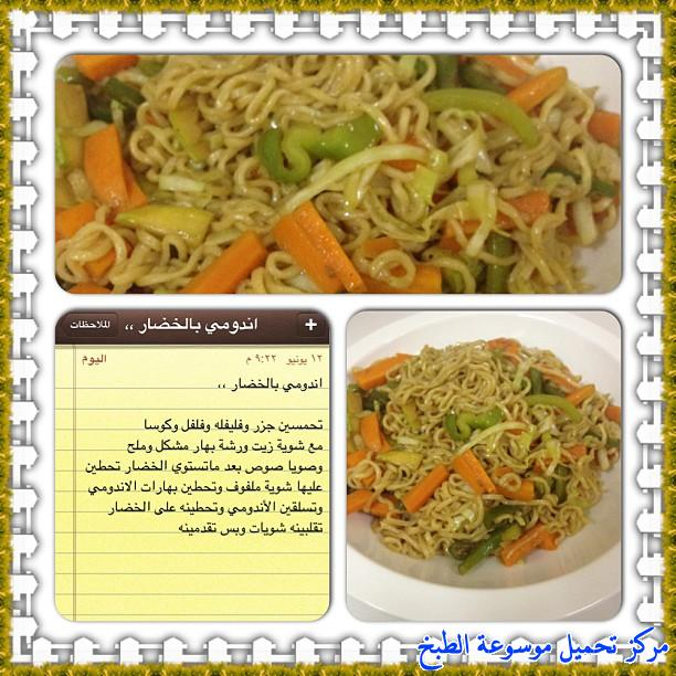 http://www.encyclopediacooking.com/upload_recipes_online/uploads/images_cooking-recipes-in-arabic-language-2%D8%B7%D8%B1%D9%8A%D9%82%D8%A9-%D8%B9%D9%85%D9%84-%D8%A7%D9%86%D8%AF%D9%88%D9%85%D9%8A-%D8%A8%D8%A7%D9%84%D8%AE%D8%B6%D8%A7%D8%B1-%D9%84%D8%B0%D9%8A%D8%B0-%D8%B3%D9%87%D9%84%D8%A9-%D8%A8%D8%A7%D9%84%D8%B5%D9%88%D8%B1.jpg