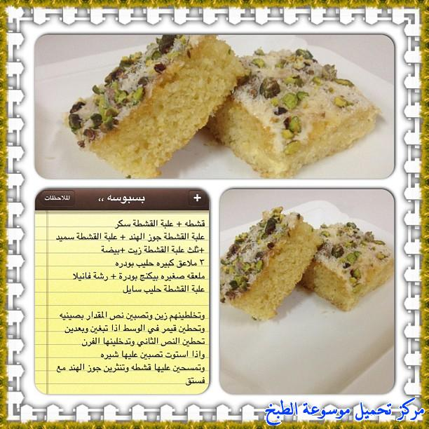 http://www.encyclopediacooking.com/upload_recipes_online/uploads/images_cooking-recipes-in-arabic-language-2%D8%B7%D8%B1%D9%8A%D9%82%D8%A9-%D8%B9%D9%85%D9%84-%D8%A8%D8%B3%D8%A8%D9%88%D8%B3%D9%87-%D8%A8%D8%A7%D9%84%D9%82%D8%B4%D8%B7%D9%87-%D8%B3%D9%87%D9%84%D9%87-%D9%88%D8%B3%D8%B1%D9%8A%D8%B9%D9%87-%D8%A8%D8%A7%D9%84%D8%B5%D9%88%D8%B1.jpg