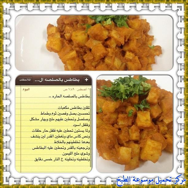 http://www.encyclopediacooking.com/upload_recipes_online/uploads/images_cooking-recipes-in-arabic-language-2%D8%B7%D8%B1%D9%8A%D9%82%D8%A9-%D8%B9%D9%85%D9%84-%D8%A8%D8%B7%D8%A7%D8%B7%D8%B3-%D8%A8%D8%A7%D9%84%D8%B5%D9%84%D8%B5%D9%87-%D8%A7%D9%84%D8%AD%D8%A7%D8%B1%D9%87-%D9%84%D8%B0%D9%8A%D8%B0-%D8%B3%D9%87%D9%84%D8%A9-%D8%A8%D8%A7%D9%84%D8%B5%D9%88%D8%B1.jpg