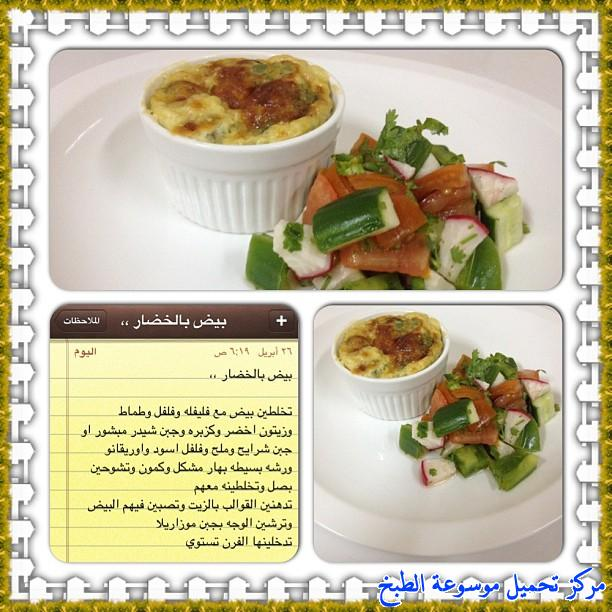 http://www.encyclopediacooking.com/upload_recipes_online/uploads/images_cooking-recipes-in-arabic-language-2%D8%B7%D8%B1%D9%8A%D9%82%D8%A9-%D8%B9%D9%85%D9%84-%D8%A8%D9%8A%D8%B6-%D8%A8%D8%A7%D9%84%D8%AE%D8%B6%D8%A7%D8%B1-%D9%81%D9%8A-%D8%A7%D9%84%D9%81%D8%B1%D9%86-%D9%84%D8%B0%D9%8A%D8%B0-%D9%88-%D8%B3%D9%87%D9%84-%D8%A8%D8%A7%D9%84%D8%B5%D9%88%D8%B1.jpg