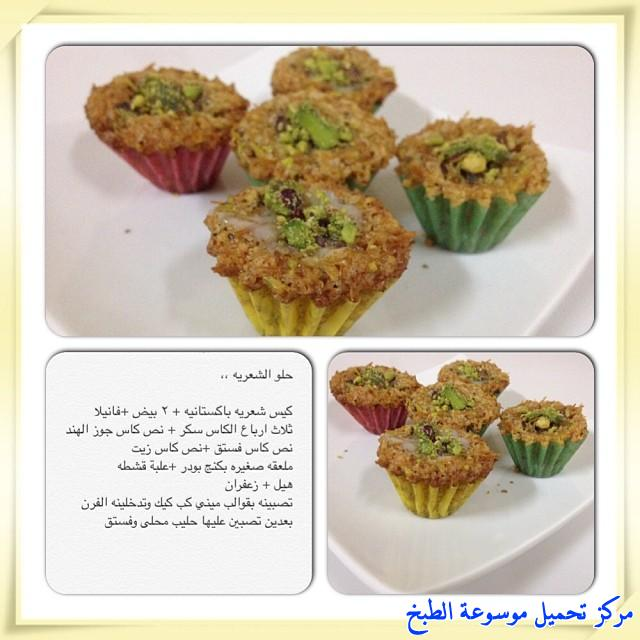 http://www.encyclopediacooking.com/upload_recipes_online/uploads/images_cooking-recipes-in-arabic-language-2%D8%B7%D8%B1%D9%8A%D9%82%D8%A9-%D8%B9%D9%85%D9%84-%D8%AD%D9%84%D9%89-%D8%A7%D9%84%D8%B4%D8%B9%D9%8A%D8%B1%D9%8A%D9%87-%D8%A7%D9%84%D9%85%D9%84%D9%83%D9%8A-%D8%A8%D8%A7%D9%84%D8%B5%D9%88%D8%B1.jpg