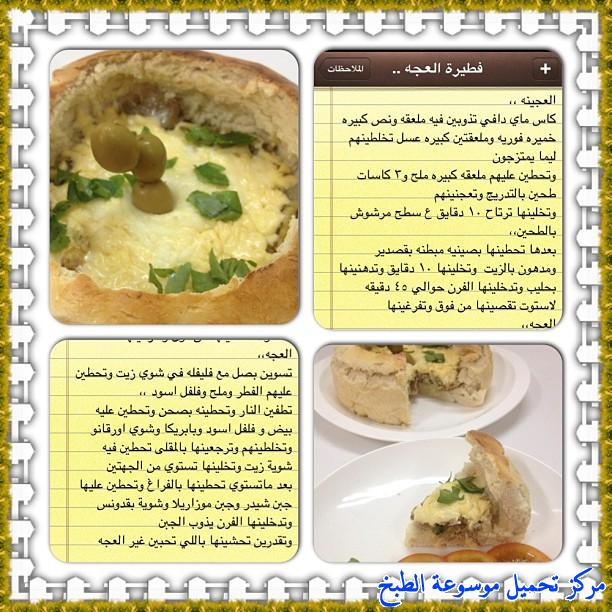 http://www.encyclopediacooking.com/upload_recipes_online/uploads/images_cooking-recipes-in-arabic-language-2%D8%B7%D8%B1%D9%8A%D9%82%D8%A9-%D8%B9%D9%85%D9%84-%D8%AD%D9%84%D9%89-%D9%81%D8%B7%D9%8A%D8%B1%D8%A9-%D8%B9%D8%AC%D8%A9-%D8%A7%D9%84%D8%A8%D9%8A%D8%B6-%D9%88%D9%84%D8%B0%D9%8A%D8%B0-%D8%B3%D9%87%D9%84%D9%87-%D8%A8%D8%A7%D9%84%D8%B5%D9%88%D8%B1.jpg