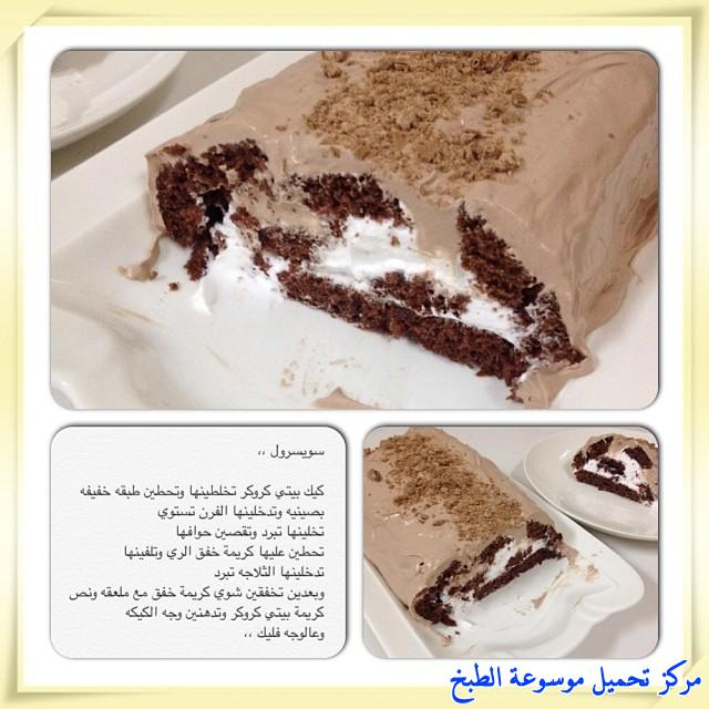 http://www.encyclopediacooking.com/upload_recipes_online/uploads/images_cooking-recipes-in-arabic-language-2%D8%B7%D8%B1%D9%8A%D9%82%D8%A9-%D8%B9%D9%85%D9%84-%D8%AD%D9%84%D9%89-%D9%83%D9%8A%D9%83-%D8%B3%D9%88%D9%8A%D8%B3%D8%B1%D9%88%D9%84-%D8%B3%D9%87%D9%84-%D8%A8%D8%A7%D9%84%D8%B5%D9%88%D8%B1.jpg