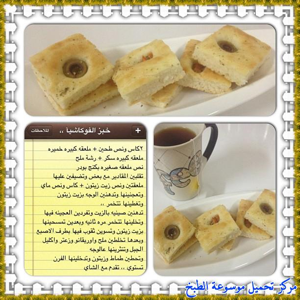 http://www.encyclopediacooking.com/upload_recipes_online/uploads/images_cooking-recipes-in-arabic-language-2%D8%B7%D8%B1%D9%8A%D9%82%D8%A9-%D8%B9%D9%85%D9%84-%D8%AE%D8%A8%D8%B2-%D8%A7%D9%84%D9%81%D9%88%D9%83%D8%A7%D8%B4%D9%8A%D8%A7-%D8%A7%D9%84%D8%A7%D9%8A%D8%B7%D8%A7%D9%84%D9%8A-%D9%84%D8%B0%D9%8A%D8%B0-%D8%B3%D9%87%D9%84%D8%A9-%D8%A8%D8%A7%D9%84%D8%B5%D9%88%D8%B1.jpg